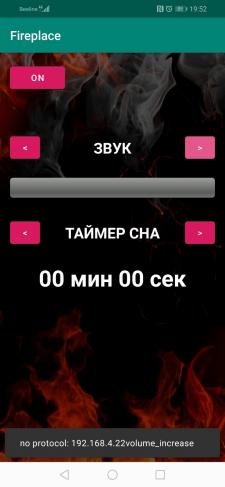 Приложение Камин + автоматика(ESP8266)