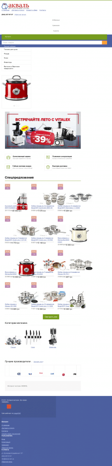 Оптимизация магазина кухонной утвари