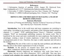 Научные тезисы по дисциплине Управление проектами