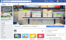 Оформлення та ведення сторінки на Facebook