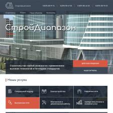 Разработка сайта для ОДО «Стройдиапазон»