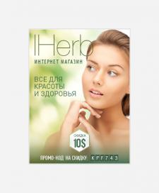 """Баннер 300х400 рх """"IHerb"""""""
