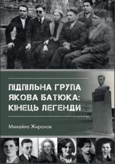 Коректура та редагування книги укр. мовою