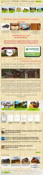 Сайт каталог по постройке деревянных домов