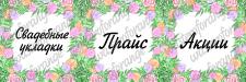 Иконки для Instagram (салон красоты)