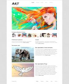 Сайт для художников