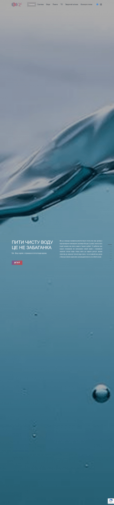 vodachistaya.com.ua