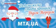 билборд mta.ua