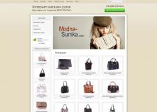Интернет-магазин modna-sumka.com