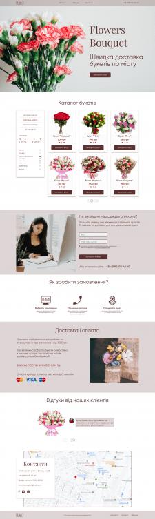 Дизайн сайту магазина букетів