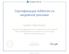 Сертификат Google Adwords - медийная реклама