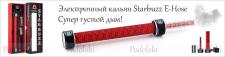 Баннер для сайта электронных кальянов