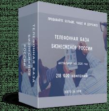 Телефоны бизнесменов России 218 000 компаний