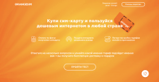 Настройка Google ADS на Orangesimcard
