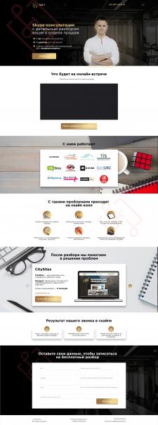 Sell it_skype консультация