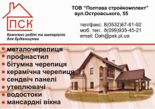 Рекламный щит для ПСК строительной компании