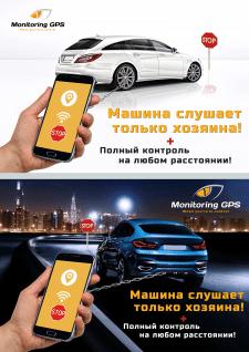 Реклама приложения против угона авто