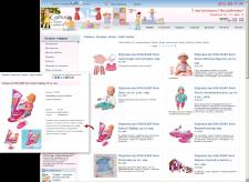 Заполнение сайта игрушек. ShopScript