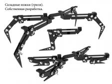 Складные ножки гриля (Инжиниринг)