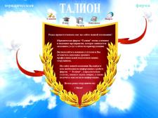 Юридическая фирма Талион