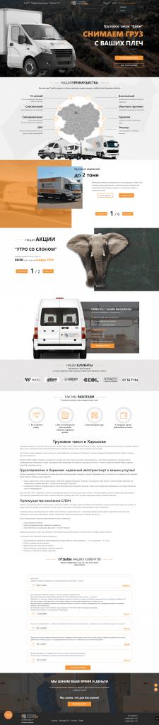Слон - грузовое такси