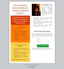 Landing page бизнес-тренера Наталии Щербиной