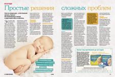 Журнал для беременных