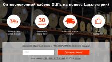 Micro Landing HTML+CSS для промышленной компании
