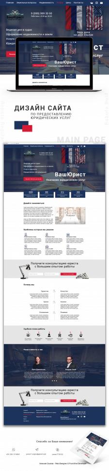 Разработка дизайна сайта юридических услуг