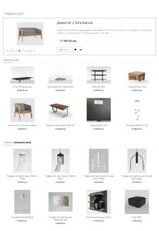 Интернет магазин дизайнерской мебели и декора