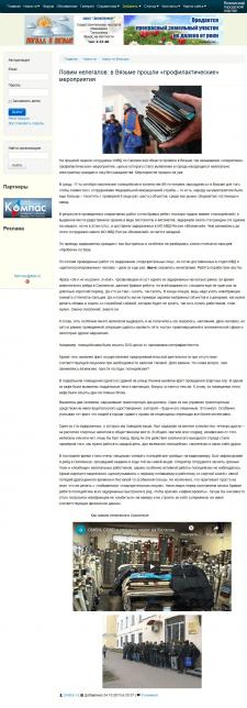 Ловим нелегалов: в Вязьме прошли «профилактические