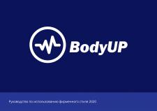 Фирменный стиль для спортивного магазина BodyUp