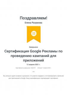 Сертификат Google Ads по кампаниям для приложений
