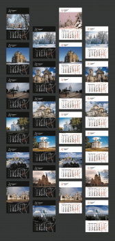 Календарь / Calendar