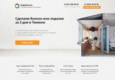 "LandingPage для компании в Тюмени ""БеруБалкон"""