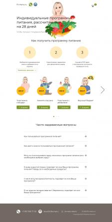 Индивидуальные программы питания Fit-Menu.ru