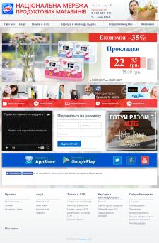 Сайт для национальной сети продуктовых магазинов А