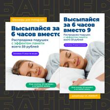 Реклама для магазина подушек в Инстаграм