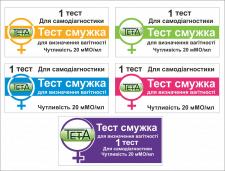 Дизайн упаковки тесту для вагітних