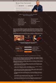 Сайт личного адвоката