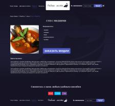 """Сайт """"под ключ"""" по продаже морепродуктов(1 рецепт)"""