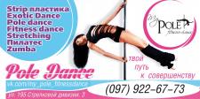 Борд Pole Dance