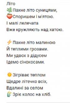 Вірш про літо