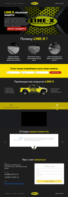 "Landing page ""Line X"""