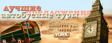 Дизайн для ТА York Travel (Баннер Bus)