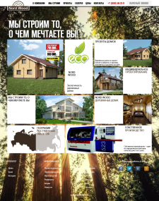 Сайт компании «Nord Wood»
