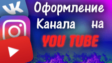 Сделаю Оформление Канала на You Tube