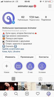 """Ведение IG мобильного приложения """"Animator"""""""