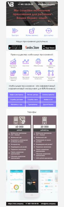 Дизайн и верстка HTML письма.