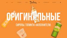 Delicia -интернет-магазин